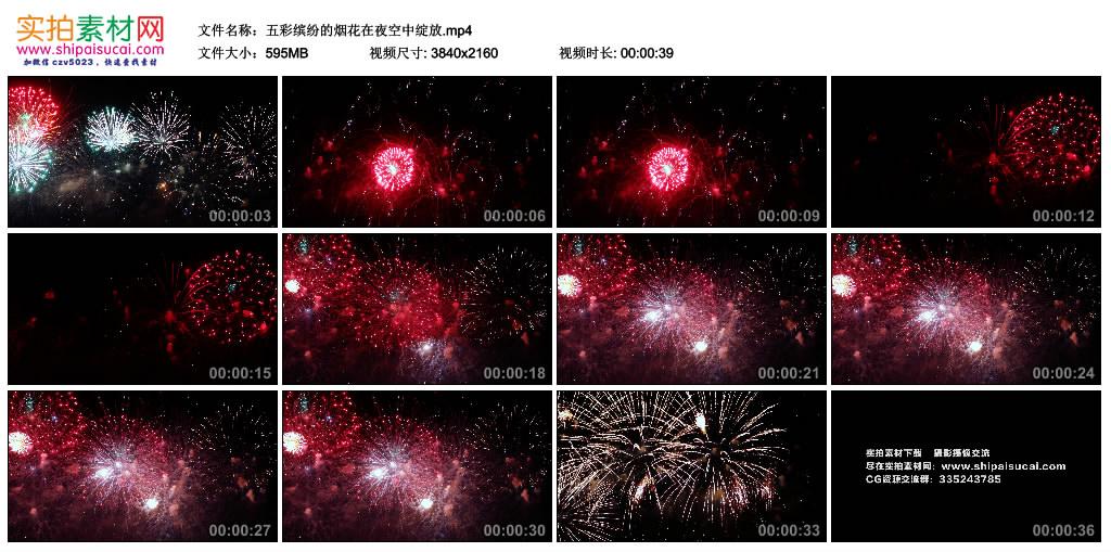 4K实拍视频素材丨五彩缤纷的烟花在夜空中绽放 4K视频-第1张