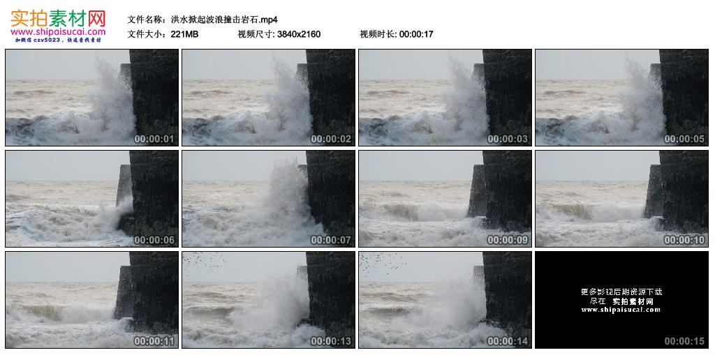 4K实拍视频素材丨洪水掀起波浪撞击岩石 4K视频-第1张