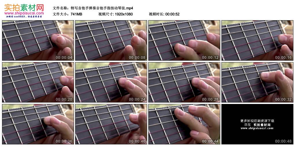 高清实拍视频素材丨特写吉他手弹奏吉他手指按动琴弦 视频素材-第1张