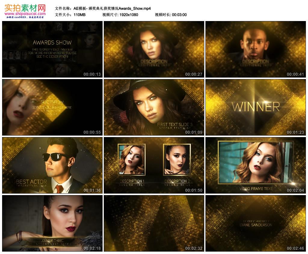 AE模板丨高端金色大气颁奖典礼整体包装Awards_Show 视频模版-第1张