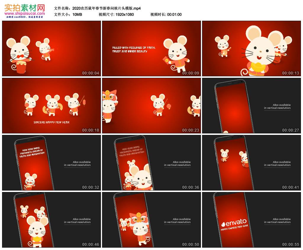 AE模板丨2020年中国农历鼠年春节新春问候片头 视频模版-第1张