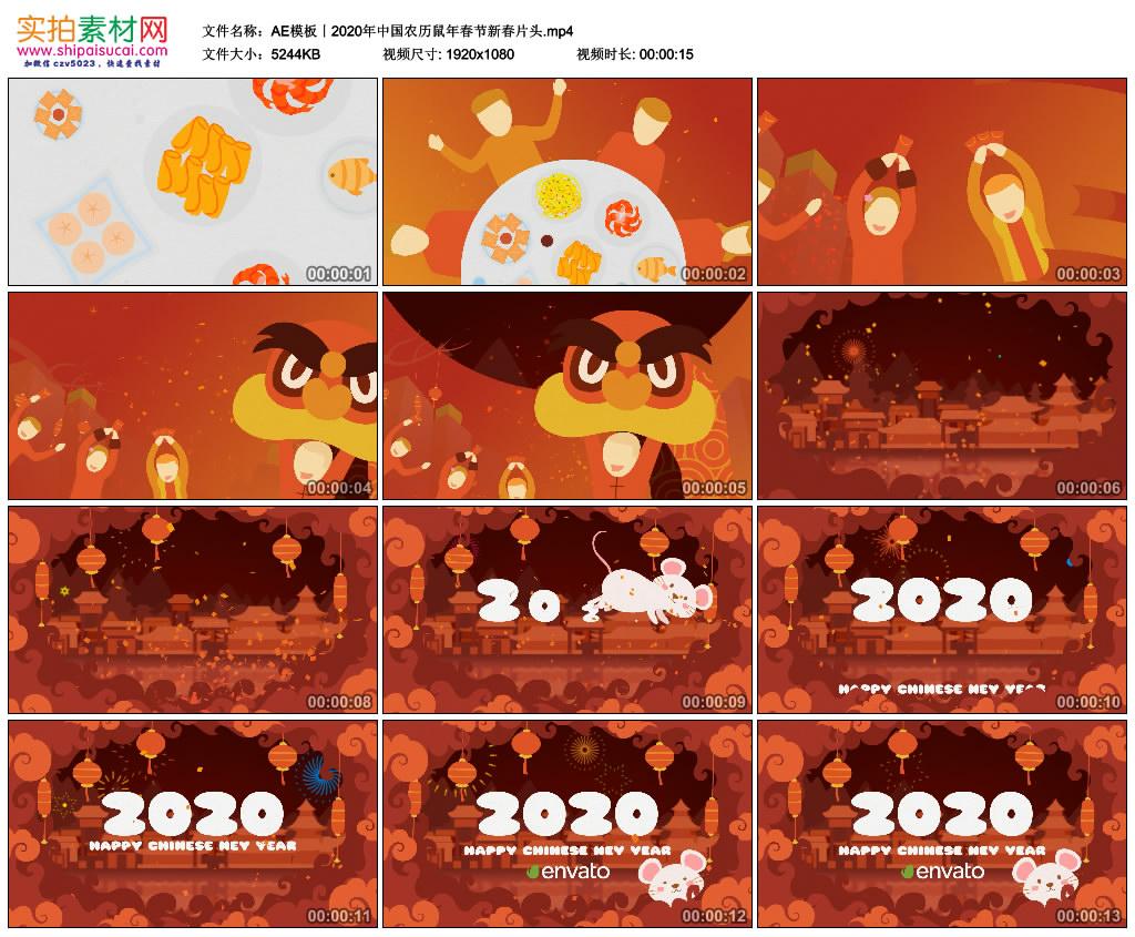 AE模板丨2020年中国农历鼠年春节新春片头 视频模版-第1张