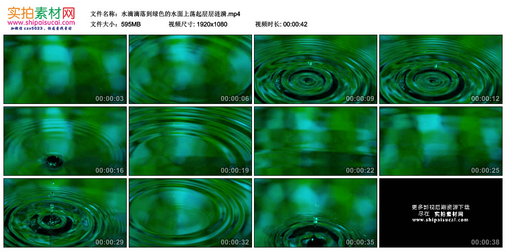 高清实拍视频素材丨水滴滴落到绿色的水面上荡起层层涟漪 视频素材-第1张
