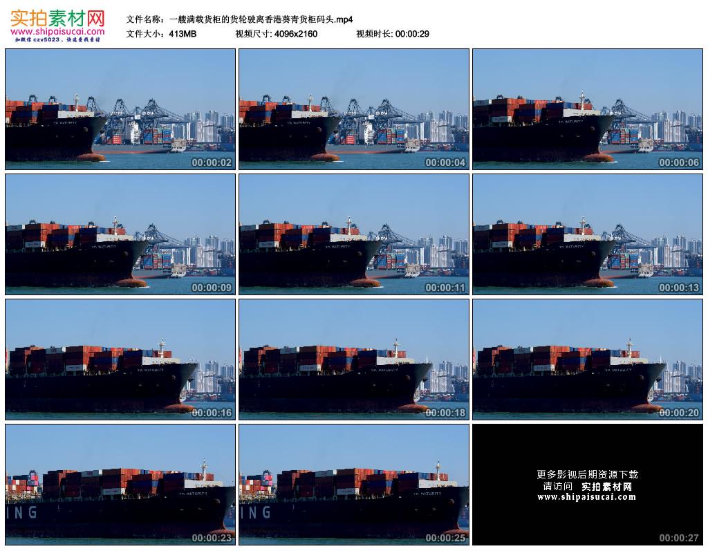 4K实拍视频素材丨一艘满载货柜的货轮驶离香港葵青货柜码头 4K视频-第1张