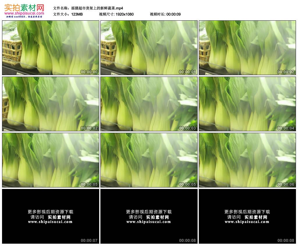 高清实拍视频素材丨摇摄超市货架上的新鲜蔬菜 视频素材-第1张