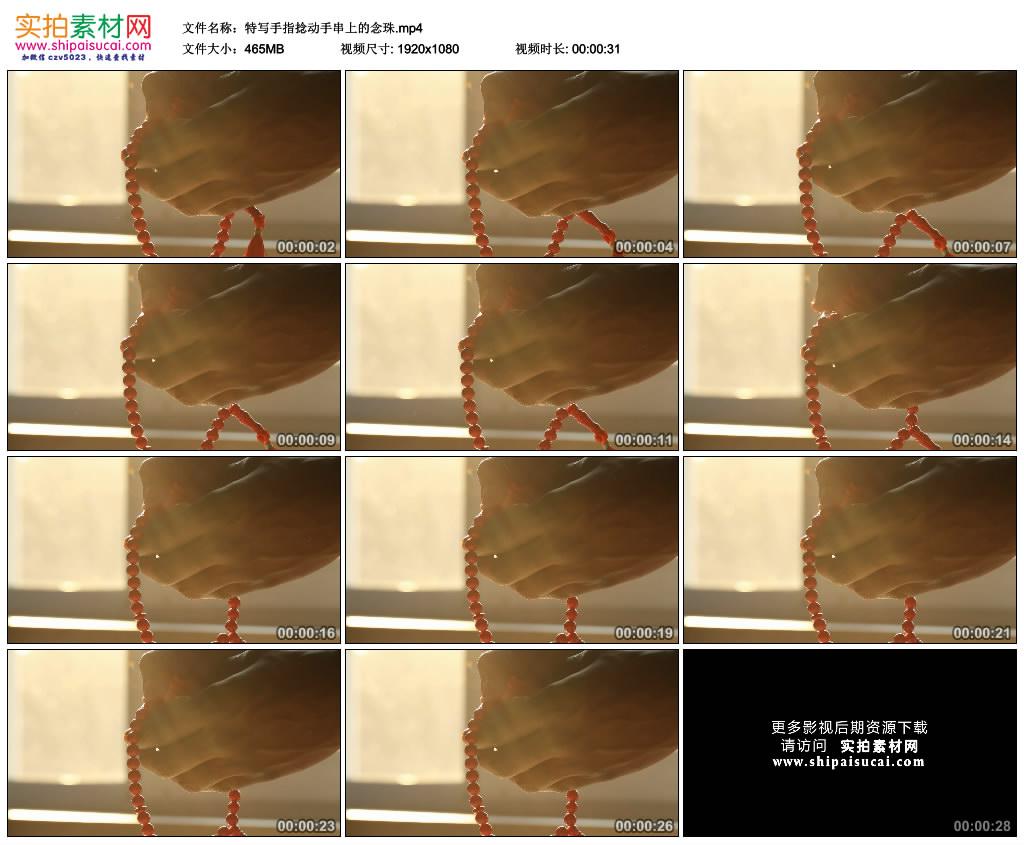 高清实拍视频素材丨特写手指捻动手串上的念珠 视频素材-第1张