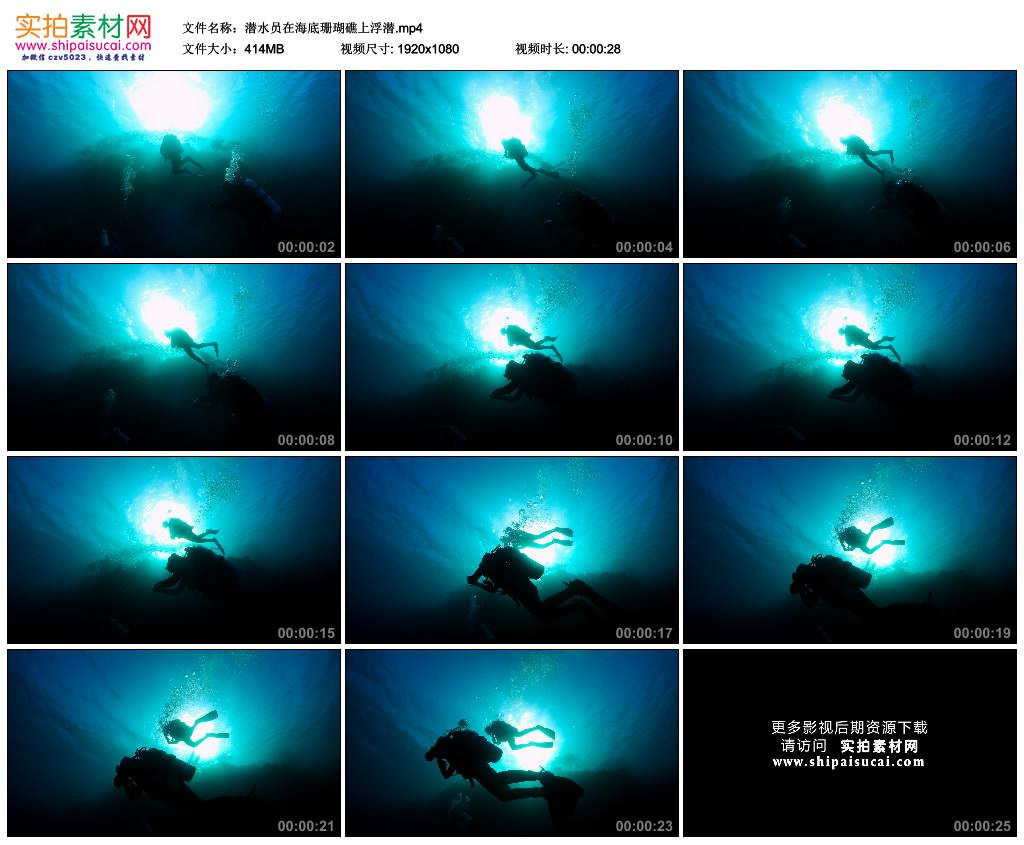 高清实拍视频素材丨潜水员在海底珊瑚礁上浮潜 视频素材-第1张