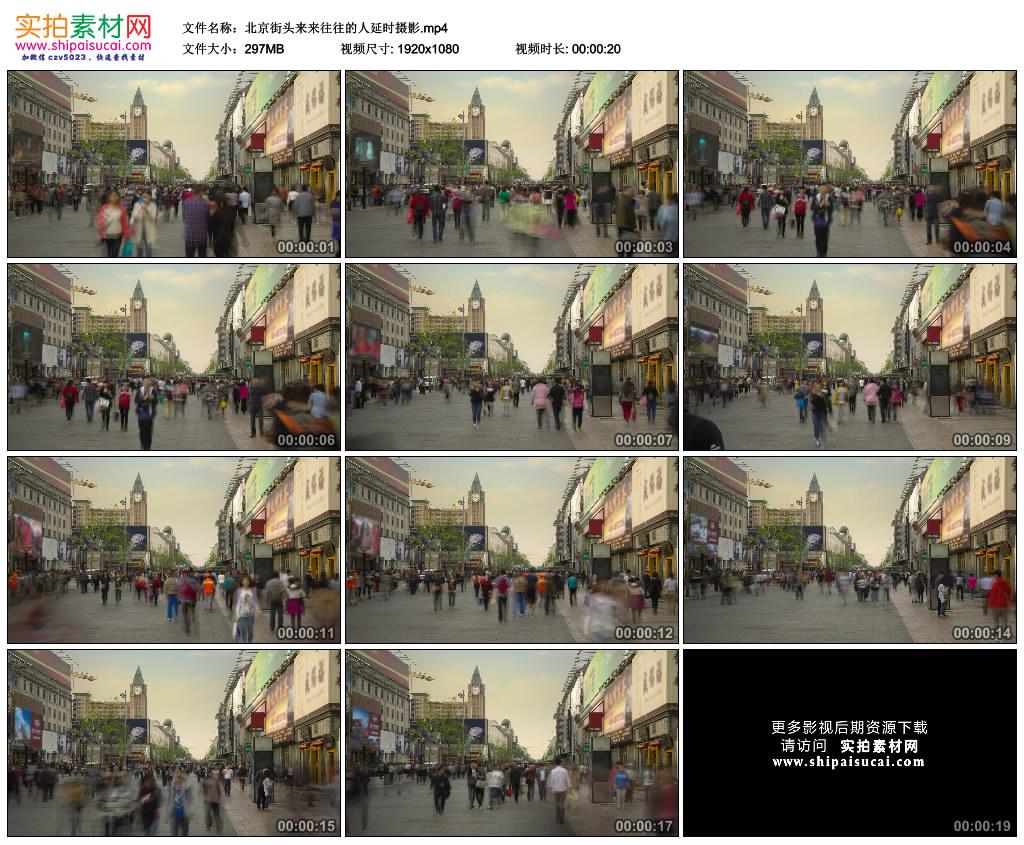 高清实拍视频素材丨北京街头来来往往的人延时摄影 视频素材-第1张