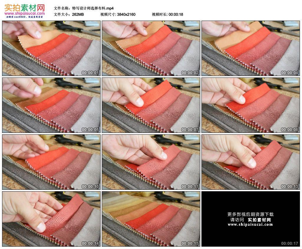 4K实拍视频素材丨特写设计师选择布料 4K视频-第1张