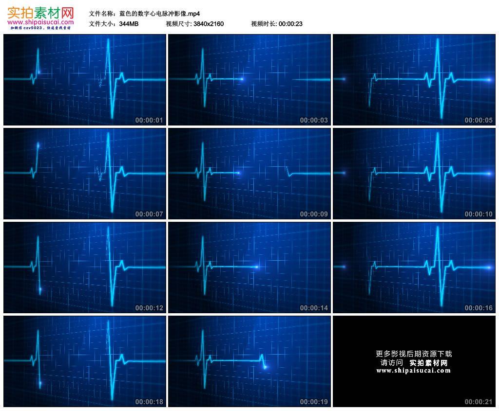 4K实拍视频素材丨蓝色的数字心电脉冲影像 4K视频-第1张