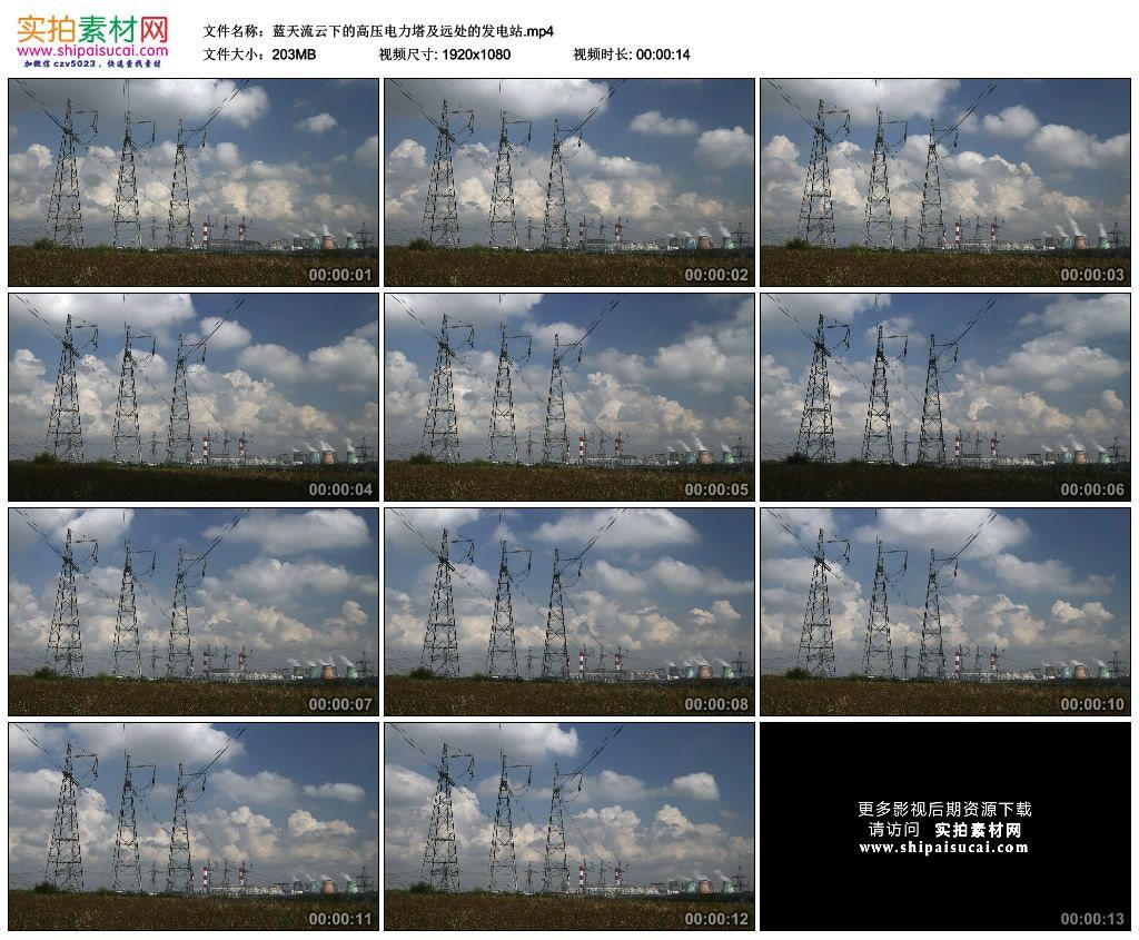 高清实拍视频素材丨蓝天流云下的高压电力塔及远处的发电站 视频素材-第1张