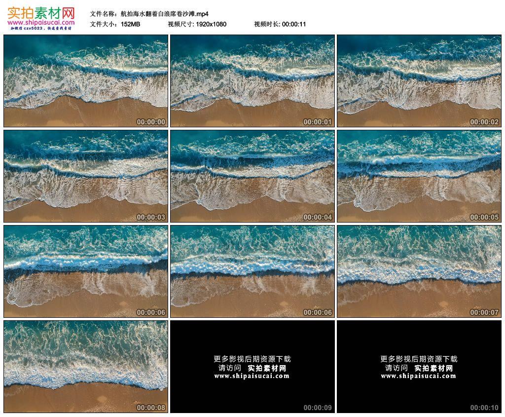 高清实拍视频素材丨航拍海水翻着白浪席卷沙滩 视频素材-第1张