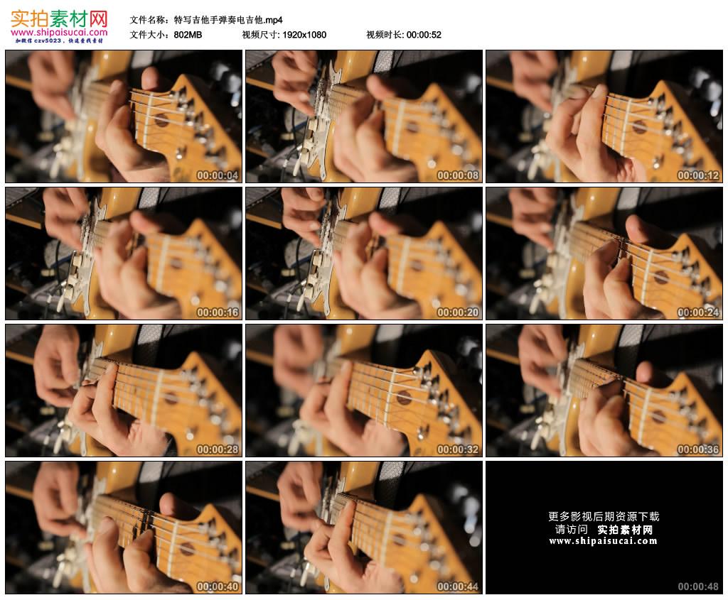 高清实拍视频素材丨特写吉他手弹奏电吉他 视频素材-第1张