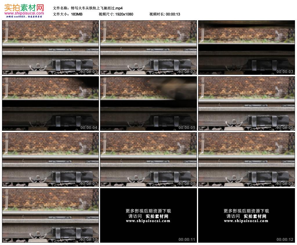 高清实拍视频素材丨特写火车从铁轨上飞驰而过 视频素材-第1张