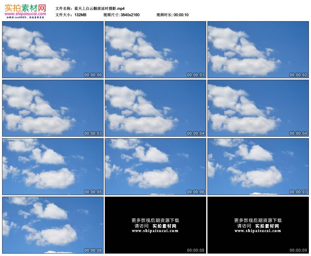 4K实拍视频素材丨蓝天上白云翻滚延时摄影 4K视频-第1张