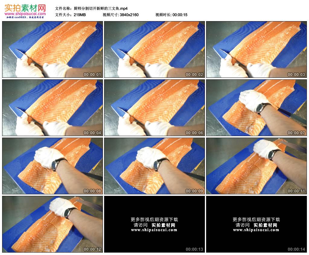 4K实拍视频素材丨厨师分割切开新鲜的三文鱼 4K视频-第1张