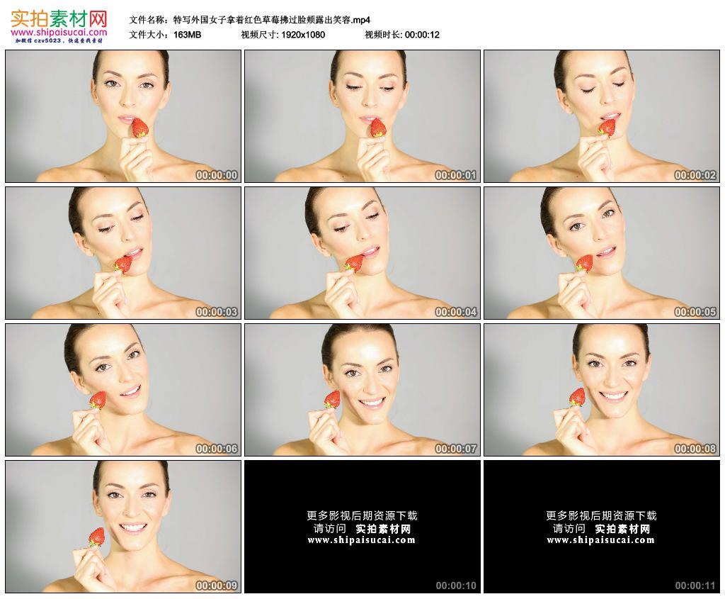 高清实拍视频素材丨特写外国女子拿着红色草莓拂过脸颊露出笑容 视频素材-第1张