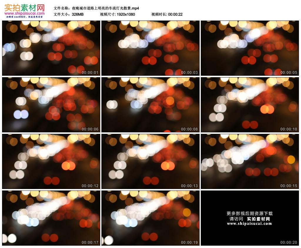 高清实拍视频素材丨夜晚城市道路上明亮的车流灯光散景 视频素材-第1张