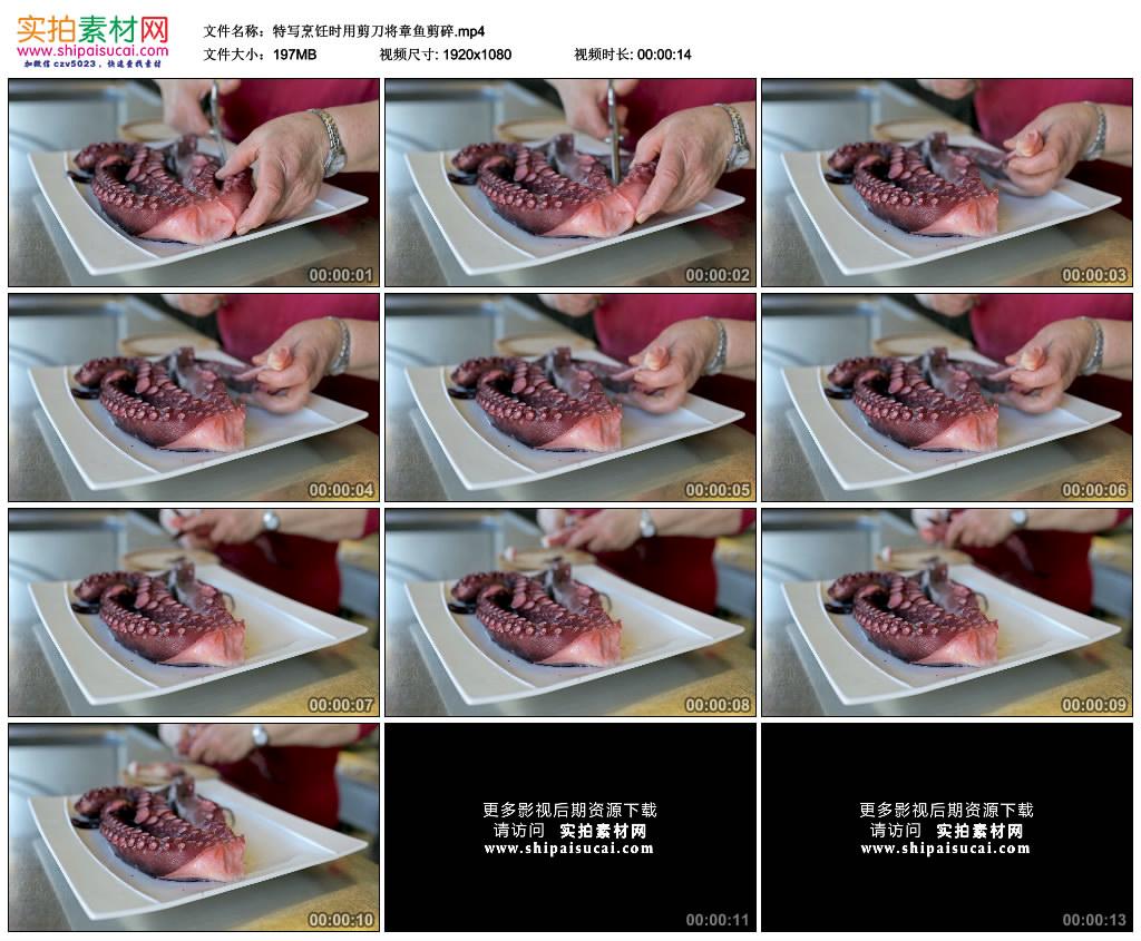高清实拍视频素材丨特写烹饪时用剪刀将章鱼剪碎 视频素材-第1张