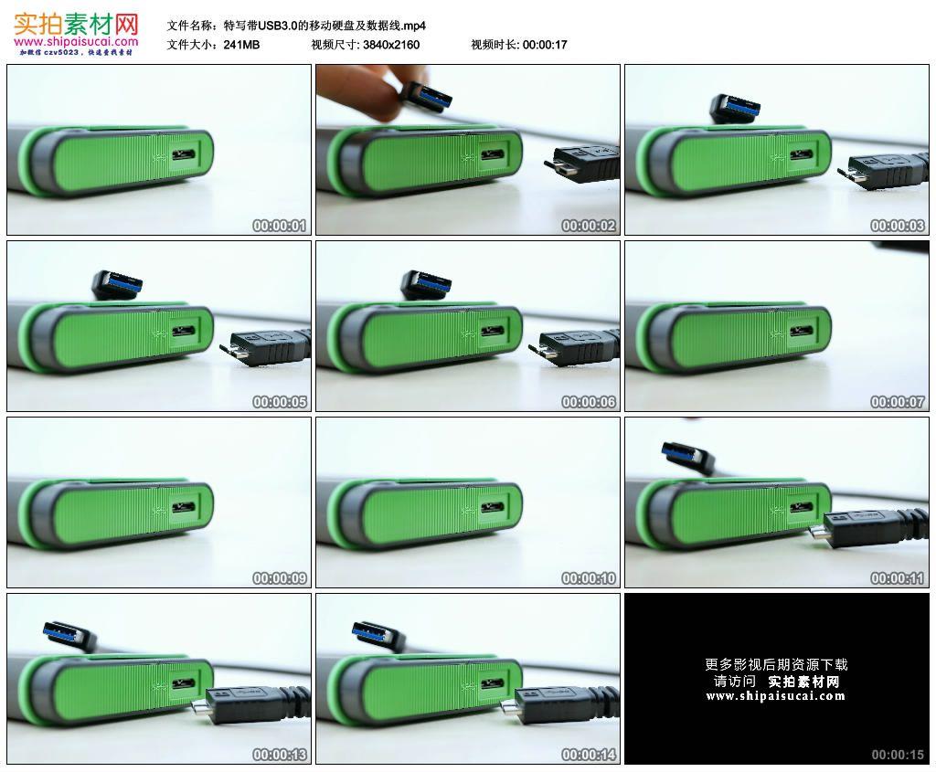 4K实拍视频素材丨特写带USB3.0的移动硬盘及数据线 4K视频-第1张