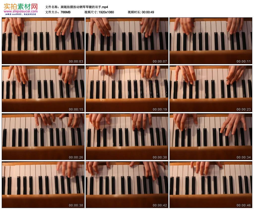 高清实拍视频素材丨跟随拍摄按动钢琴琴键的双手 视频素材-第1张