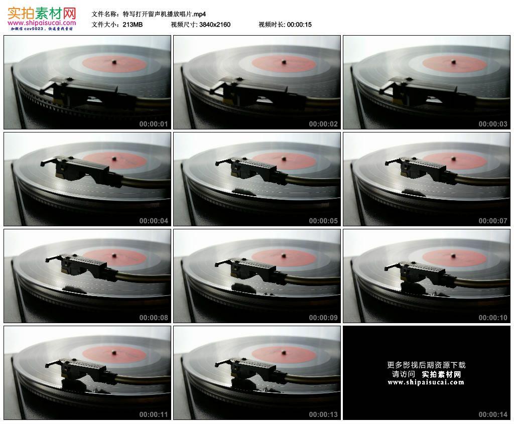 4K实拍视频素材丨特写打开留声机播放唱片 4K视频-第1张