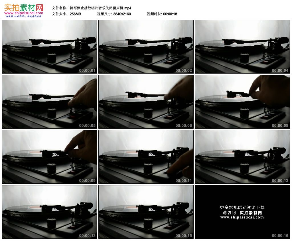 4K实拍视频素材丨特写停止播放唱片音乐关闭留声机 4K视频-第1张