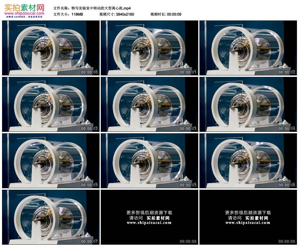 4K实拍视频素材丨特写实验室中转动的大型离心机 4K视频-第1张