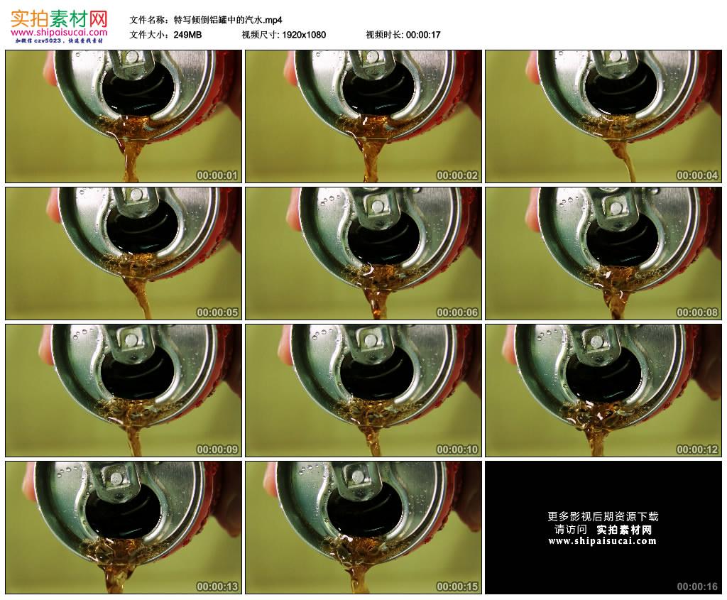 高清实拍视频素材丨特写倾倒铝罐中的汽水 视频素材-第1张