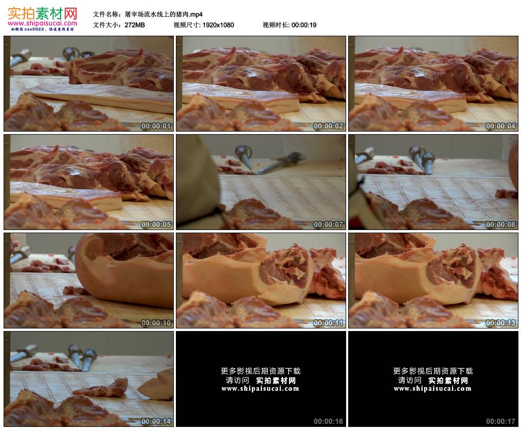 高清实拍视频素材丨屠宰场流水线上的猪肉 视频素材-第1张