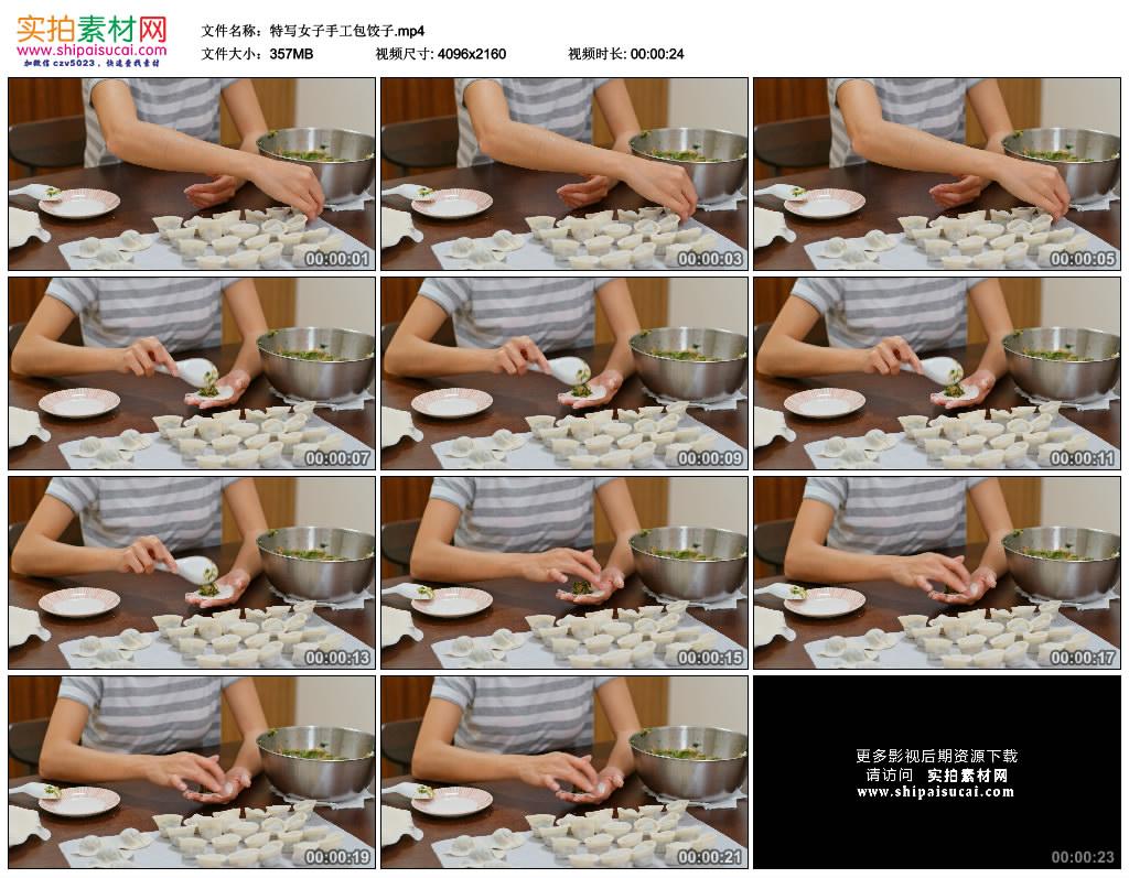 4K实拍视频素材丨特写女子手工包饺子 4K视频-第1张