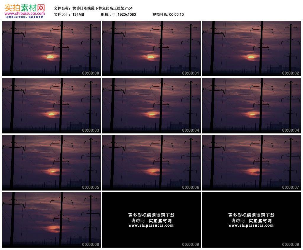 高清实拍视频素材丨黄昏日落晚霞下林立的高压线架 视频素材-第1张