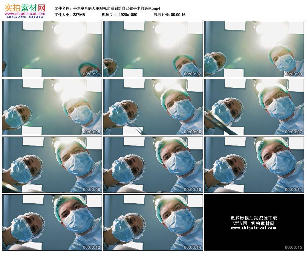 高清实拍视频素材丨手术室里病人主观视角看到给自己做手术的医生 视频素材-第1张