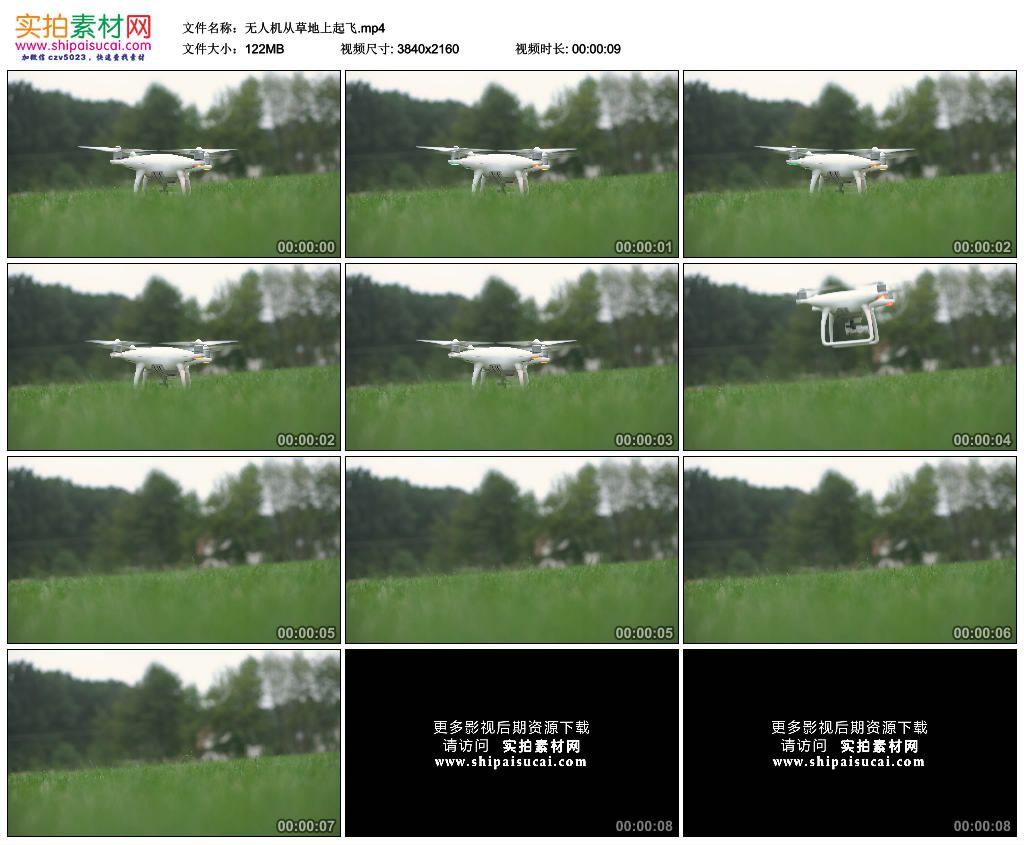 4K实拍视频素材丨无人机航拍 从草地上起飞 4K视频-第1张
