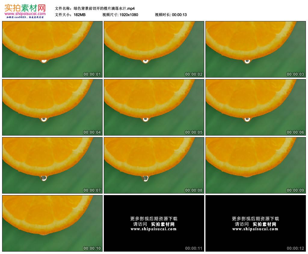 高清实拍视频素材丨绿色背景前切开的橙片滴落水汁 视频素材-第1张