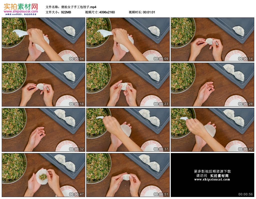 4K实拍视频素材丨俯拍女子手工包饺子 4K视频-第1张