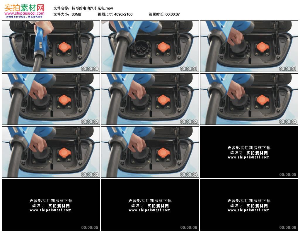 4K实拍视频素材丨特写给电动汽车充电 4K视频-第1张