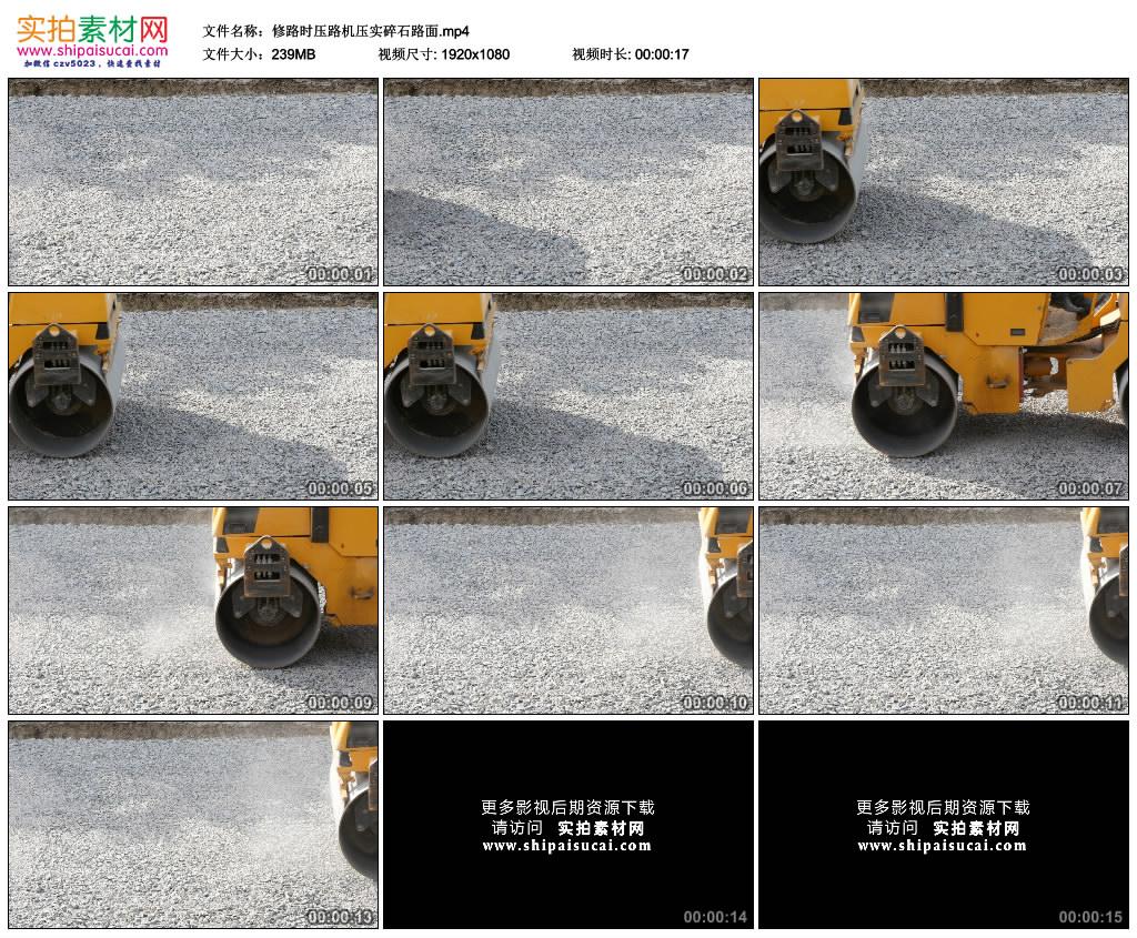 高清实拍视频素材丨修路时压路机压实碎石路面 视频素材-第1张