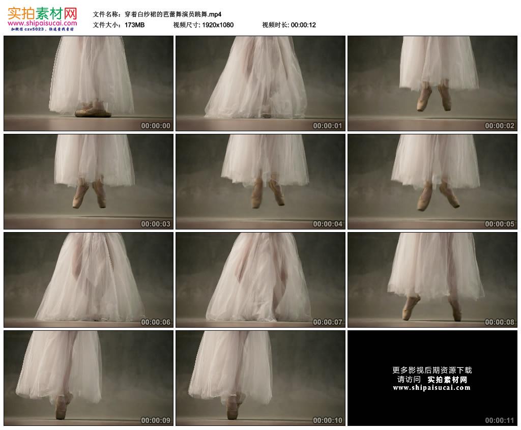 高清实拍视频素材丨穿着白纱裙的芭蕾舞演员跳舞 视频素材-第1张