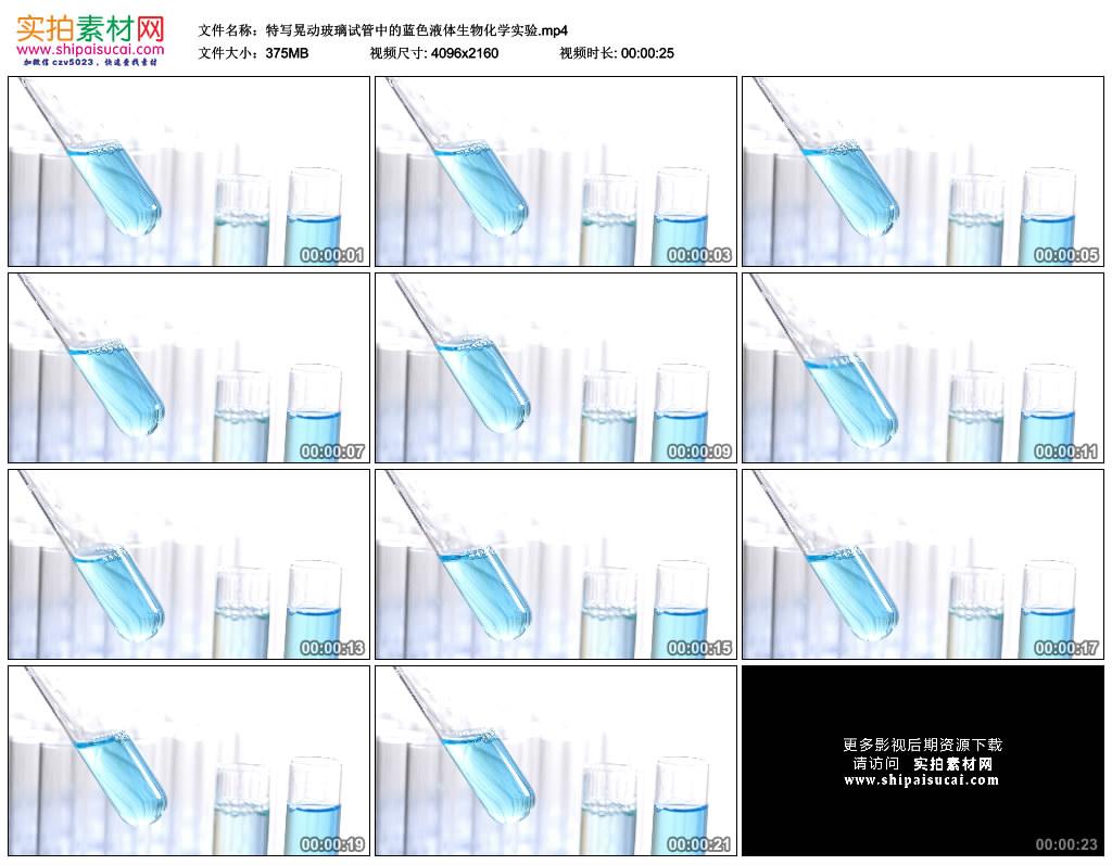 4K实拍视频素材丨特写晃动玻璃试管中的蓝色液体生物化学实验 4K视频-第1张
