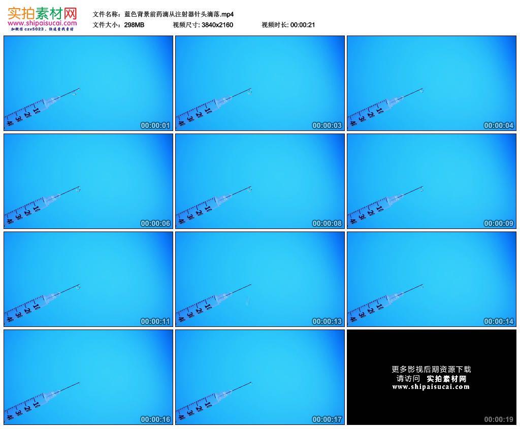 4K实拍视频素材丨蓝色背景前药滴从注射器针头滴落 4K视频-第1张