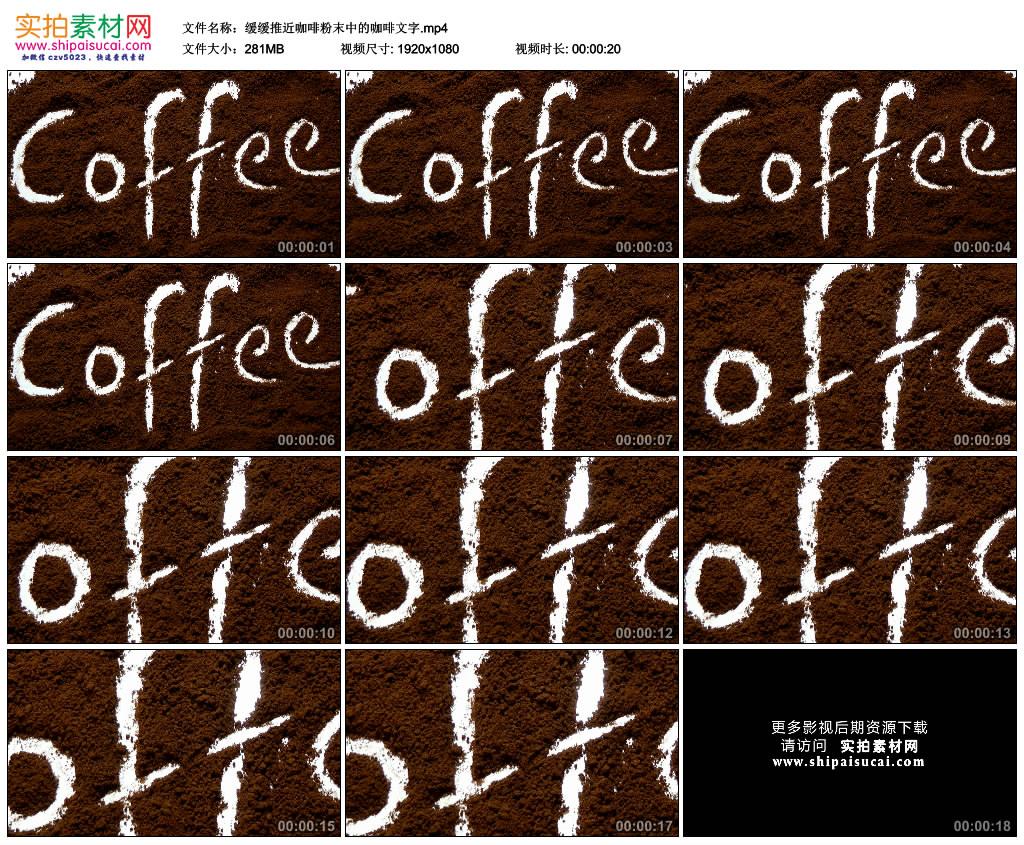 高清实拍视频素材丨缓缓推近咖啡粉末中的咖啡文字 视频素材-第1张