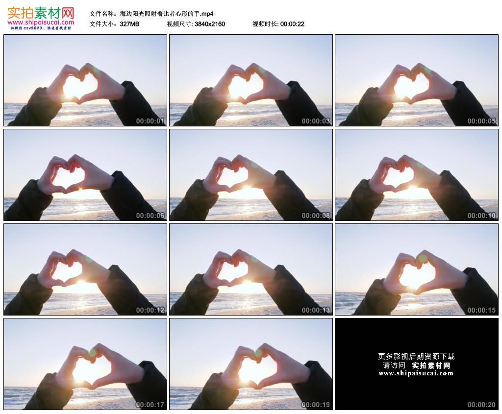 4K实拍视频素材丨海边阳光照射着比着心形的手 4K视频-第1张