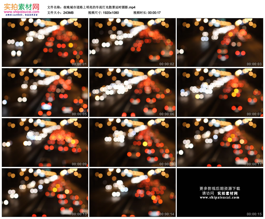 高清实拍视频素材丨夜晚城市道路上明亮的车流灯光散景延时摄影 视频素材-第1张