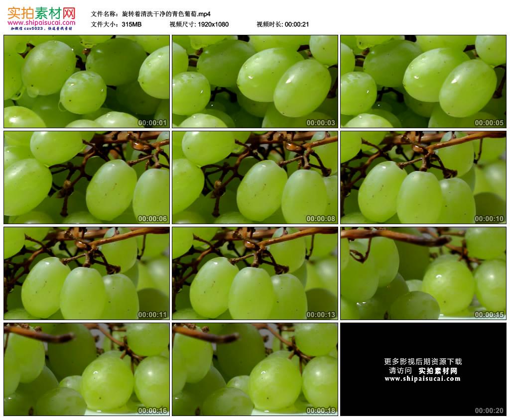 高清实拍视频素材丨旋转着清洗干净的青色葡萄 视频素材-第1张
