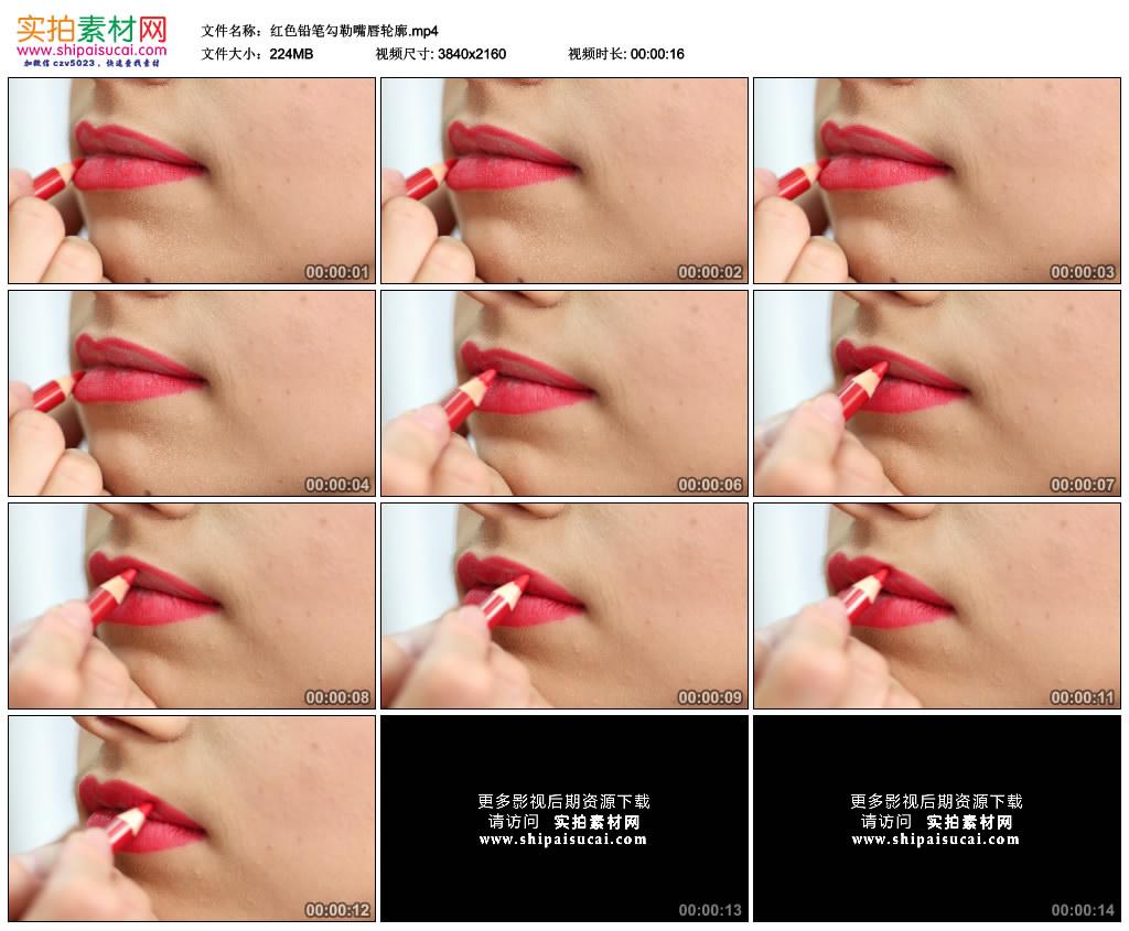 4K实拍视频素材丨红色铅笔勾勒嘴唇轮廓 4K视频-第1张