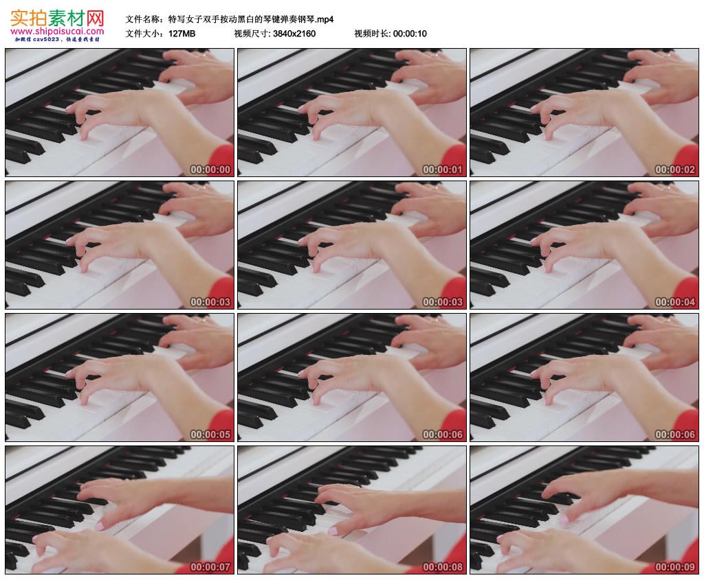 4K实拍视频素材丨特写女子双手按动黑白的琴键弹奏钢琴 4K视频-第1张