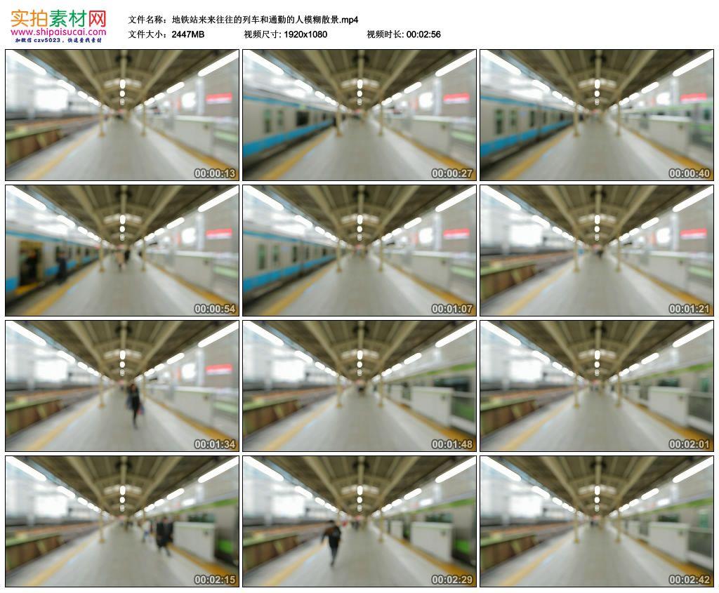 高清实拍视频素材丨地铁站来来往往的列车和通勤的人模糊散景 视频素材-第1张