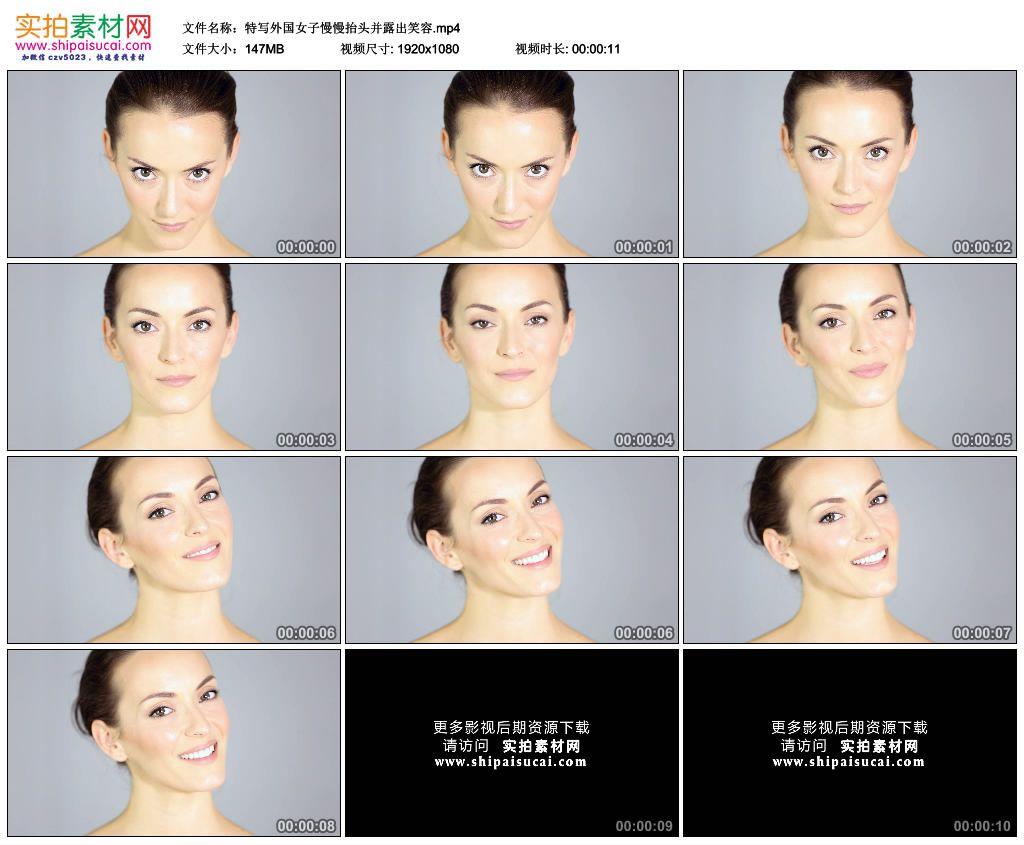 高清实拍视频素材丨特写外国女子慢慢抬头并露出笑容 视频素材-第1张