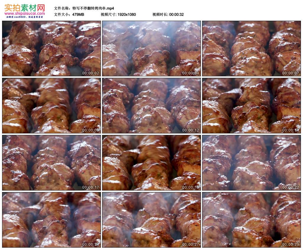 高清实拍视频素材丨特写不停翻转烤肉串 视频素材-第1张